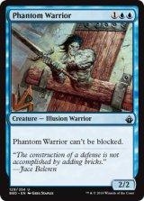 幻影の戦士/Phantom Warrior 【英語版】 [BBD-青U]