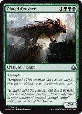 板金鎧の破壊屋/Plated Crusher 【英語版】 [BBD-緑U]