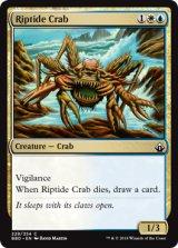 激浪のカニ/Riptide Crab 【英語版】 [BBD-金C]