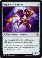夜市の護衛/Night Market Guard 【英語版】 [BBD-灰C]