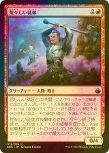[FOIL] 荒々しい徒弟/Impetuous Protege 【日本語版】 [BBD-赤U]