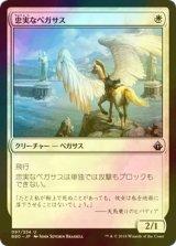 [FOIL] 忠実なペガサス/Loyal Pegasus 【日本語版】 [BBD-白U]