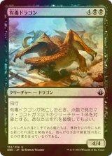 [FOIL] 有毒ドラゴン/Noxious Dragon 【日本語版】 [BBD-黒U]