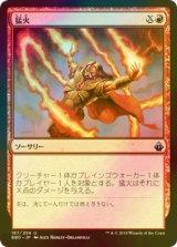 [FOIL] 猛火/Blaze 【日本語版】 [BBD-赤U]