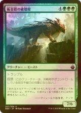 [FOIL] 板金鎧の破壊屋/Plated Crusher 【日本語版】 [BBD-緑U]