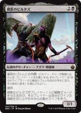 微影のビルタズ/Virtus the Veiled 【日本語版】 [BBD-黒R]《状態:NM》