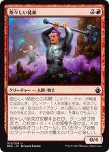 荒々しい徒弟/Impetuous Protege 【日本語版】 [BBD-赤U]