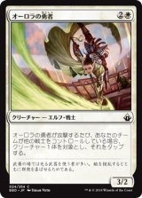 オーロラの勇者/Aurora Champion 【日本語版】 [BBD-白C]