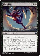 内なる悪魔/Inner Demon 【日本語版】 [BBD-黒U]