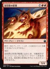 溶岩原の首領/Lava-Field Overlord 【日本語版】 [BBD-赤U]