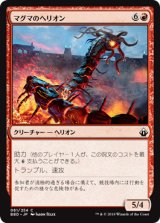 マグマのヘリオン/Magma Hellion 【日本語版】 [BBD-赤C]