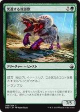 突進する双頭獣/Charging Binox 【日本語版】 [BBD-緑C]