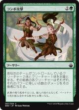 コンボ攻撃/Combo Attack 【日本語版】 [BBD-緑C]