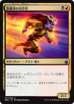画像1: 急襲刃の司令官/Rushblade Commander 【日本語版】 [BBD-金U]