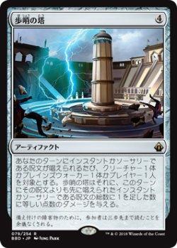 画像1: 歩哨の塔/Sentinel Tower 【日本語版】 [BBD-灰R]