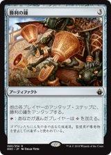勝利の鐘/Victory Chimes 【日本語版】 [BBD-灰R]