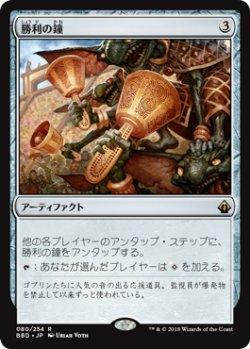 画像1: 勝利の鐘/Victory Chimes 【日本語版】 [BBD-灰R]