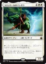 コロンドールのマンガラ/Mangara of Corondor 【日本語版】 [BBD-白R]《状態:NM》