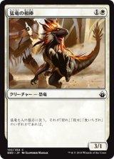 猛竜の相棒/Raptor Companion 【日本語版】 [BBD-白C]