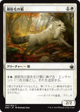 銀筋毛の狐/Silverchase Fox 【日本語版】 [BBD-白C]