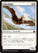 草原の滑空獣/Steppe Glider 【日本語版】 [BBD-白U]
