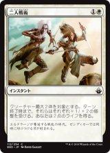 二人戦術/Tandem Tactics 【日本語版】 [BBD-白C]