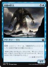 水底の巨人/Benthic Giant 【日本語版】 [BBD-青C]
