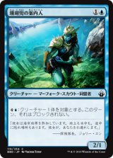 珊瑚兜の案内人/Coralhelm Guide 【日本語版】 [BBD-青C]