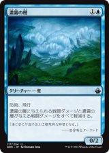 濃霧の層/Fog Bank 【日本語版】 [BBD-青U]