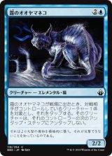 霜のオオヤマネコ/Frost Lynx 【日本語版】 [BBD-青C]