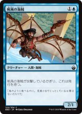 帆凧の海賊/Kitesail Corsair 【日本語版】 [BBD-青C]