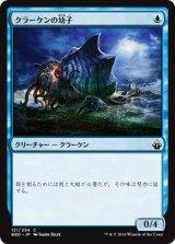 クラーケンの幼子/Kraken Hatchling 【日本語版】 [BBD-青C]