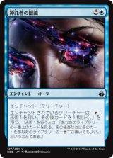 神託者の眼識/Oracle's Insight 【日本語版】 [BBD-青U]