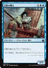 幻影の戦士/Phantom Warrior 【日本語版】 [BBD-青U]