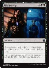 暗殺者の一撃/Assassin's Strike 【日本語版】 [BBD-黒U]