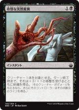 奇怪な突然変異/Grotesque Mutation 【日本語版】 [BBD-黒C]