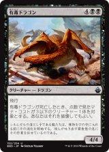 有毒ドラゴン/Noxious Dragon 【日本語版】 [BBD-黒U]