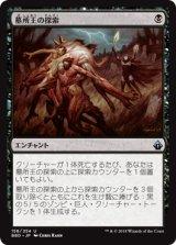 墓所王の探索/Quest for the Gravelord 【日本語版】 [BBD-黒U]