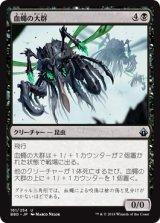 血蠅の大群/Swarm of Bloodflies 【日本語版】 [BBD-黒U]