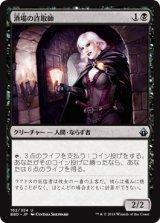 酒場の詐取師/Tavern Swindler 【日本語版】 [BBD-黒U]