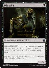 執拗な死者/Tenacious Dead 【日本語版】 [BBD-黒U]