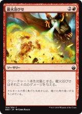 龍火浴びせ/Bathe in Dragonfire 【日本語版】 [BBD-赤C]