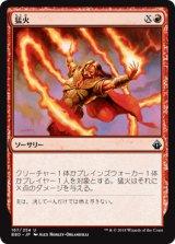 猛火/Blaze 【日本語版】 [BBD-赤U]