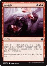 血の抗争/Blood Feud 【日本語版】 [BBD-赤U]
