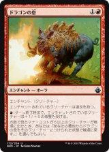 ドラゴンの息/Dragon Breath 【日本語版】 [BBD-赤U]