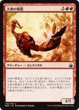 大地の精霊/Earth Elemental 【日本語版】 [BBD-赤C]