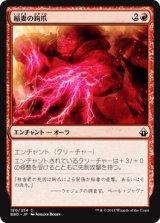 稲妻の鉤爪/Lightning Talons 【日本語版】 [BBD-赤C]