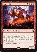 マグマの力/Magmatic Force 【日本語版】 [BBD-赤R]《状態:NM》