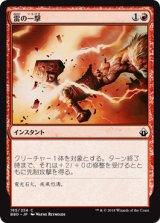 雷の一撃/Thunder Strike 【日本語版】 [BBD-赤C]