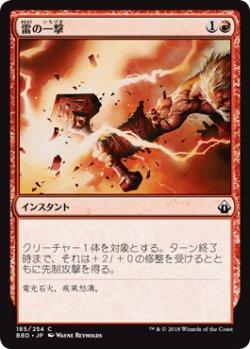 画像1: 雷の一撃/Thunder Strike 【日本語版】 [BBD-赤C]